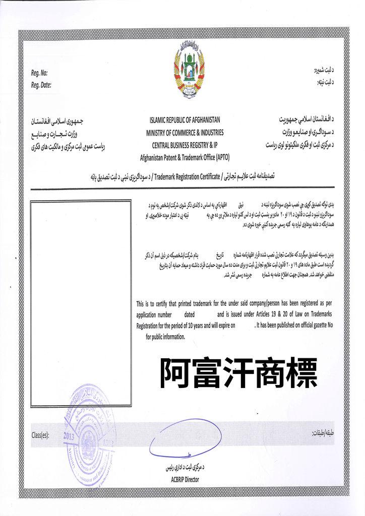 阿富汗 商標.jpg