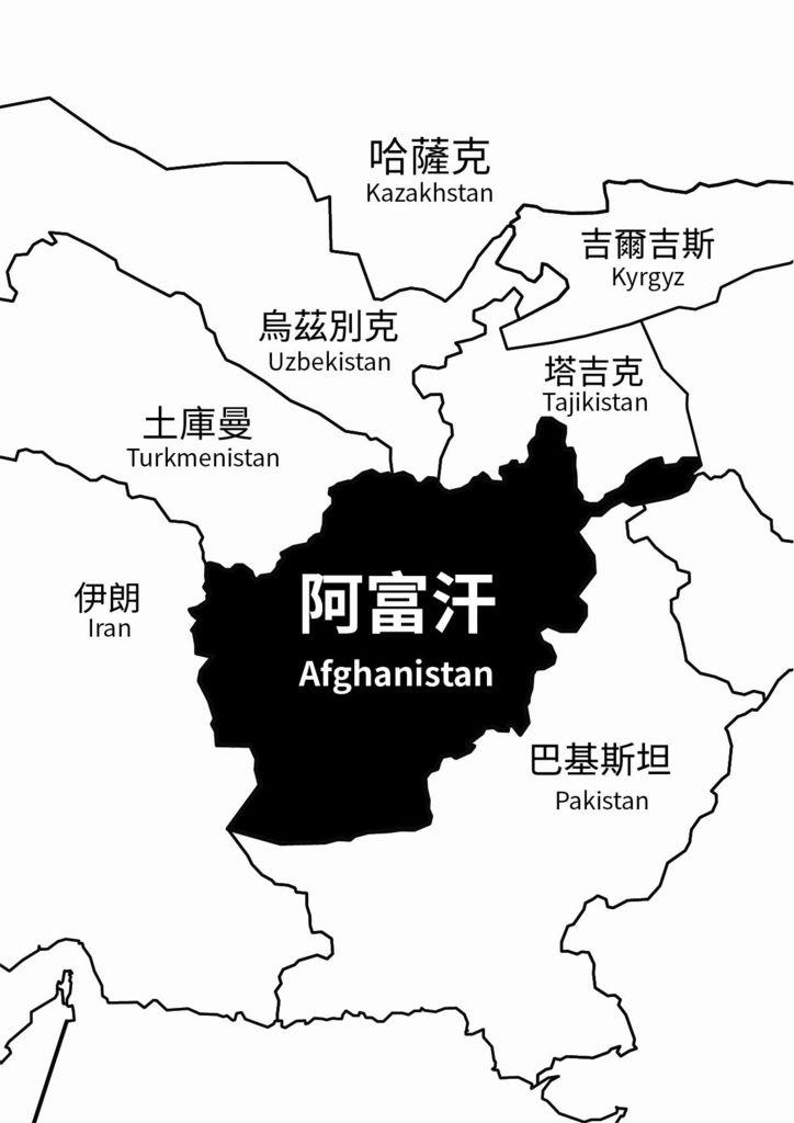 阿富汗 圖.jpg