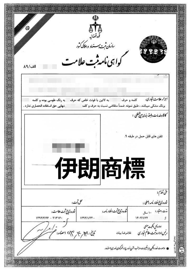 伊朗 商標.jpg