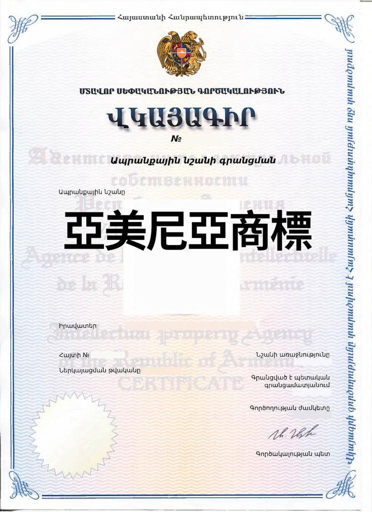 亞美尼亞商標.jpg