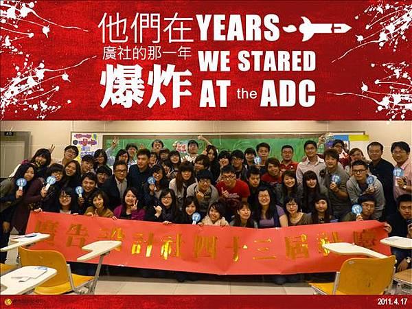 43社慶團體照平面設計
