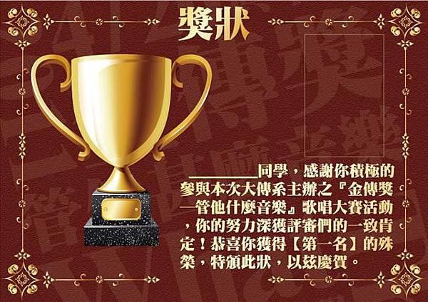 得獎獎狀平面設計