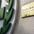 國立臺北護理健康大學講師吳鑫