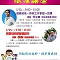 1月職涯講座公告海報 職涯發展 講師:吳鑫