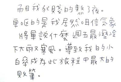 400翹班去玩兒 (7).jpg