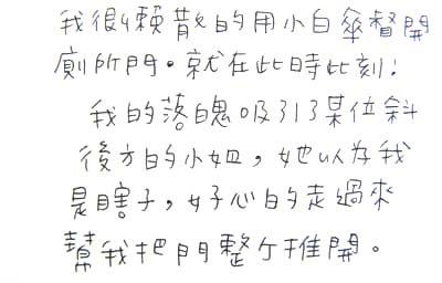 400翹班去玩兒 (11).jpg