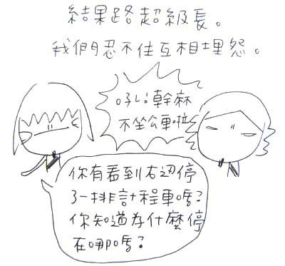 400翹班去玩兒 (14).jpg