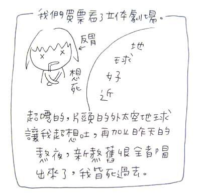 400翹班去玩兒 (22).jpg