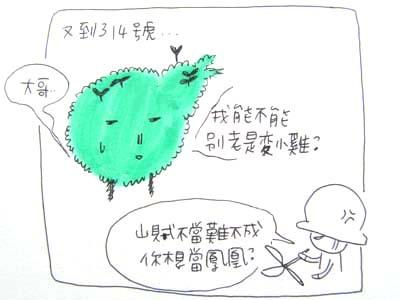 400職業傷害 (1).jpg