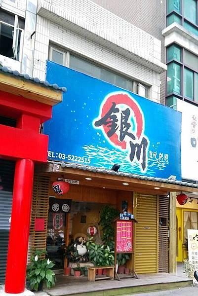 銀川日式料理