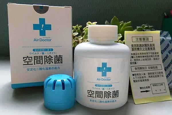 AirDoctor空間除菌防霉隨身瓶 (2)