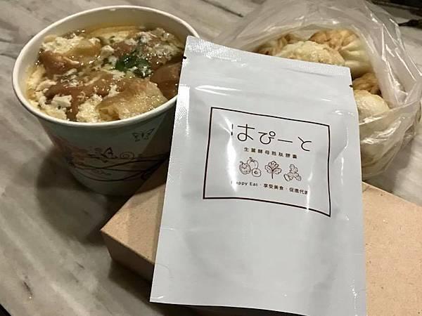 HappyEat生薑酵母胜肽膠囊2
