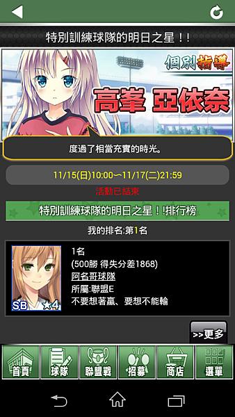 Screenshot_2015-11-26-22-04-59[1]