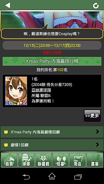 Screenshot_2015-12-17-22-04-55[1]