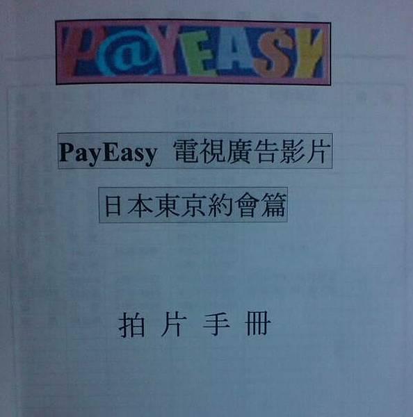 Pay Easy東京愛情篇