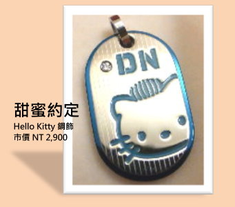 PIXNET HELLO KITTY GIFT.jpg