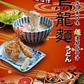 udon_noodle.jpg