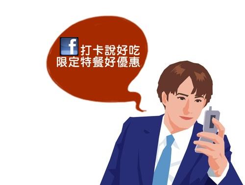 facebook_discount.jpg