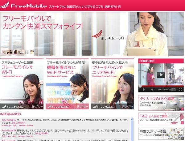 free_wifi_asahi_02.jpg