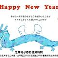 new_year_opening.jpg