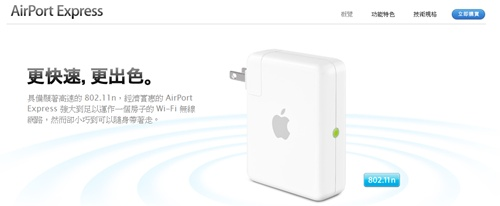 apple_airport_express