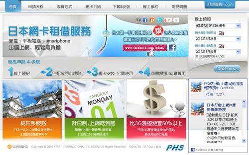phs_japan_online