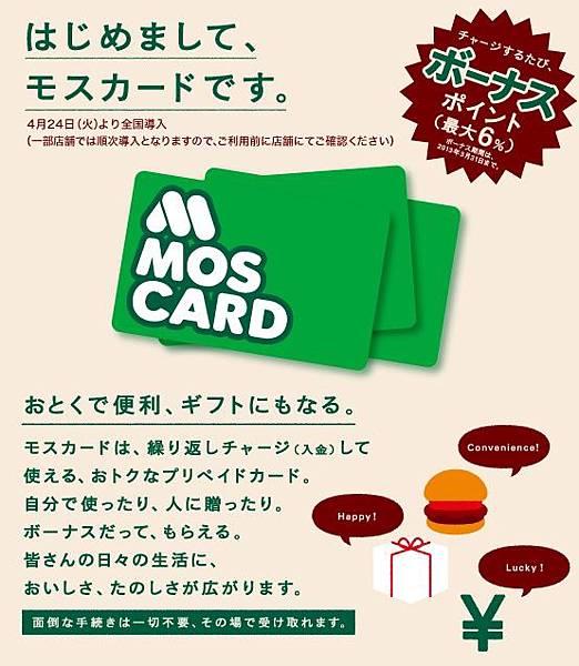 mos_burger_01