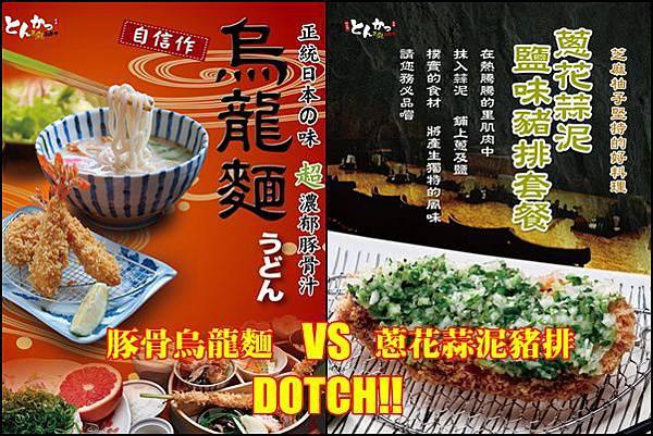 noodle_pork_versus