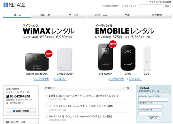 wifi_router_japan1