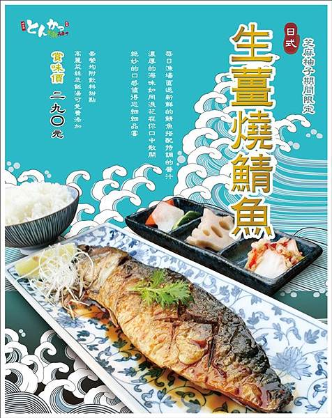 summer_menu_zpork