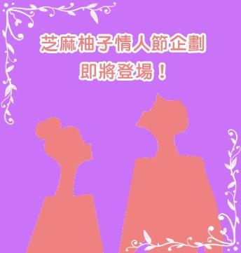 zpork_chinese_valentine_pre