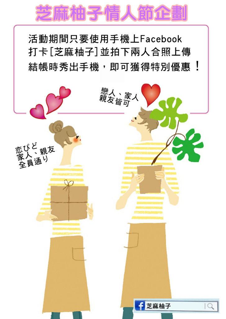 valentine_chinese_valentine_poster