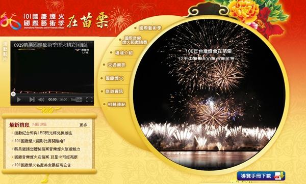 firework_101