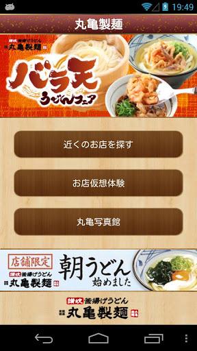 noodle_app_01