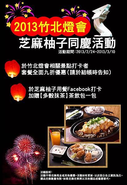 2013_lantern_show_event