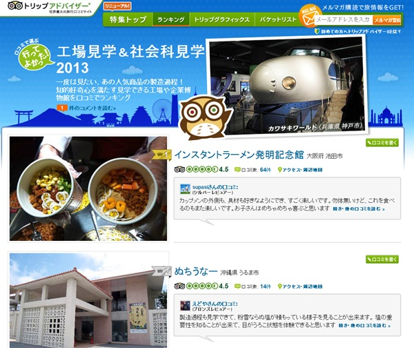 2013_travel_factory_japan