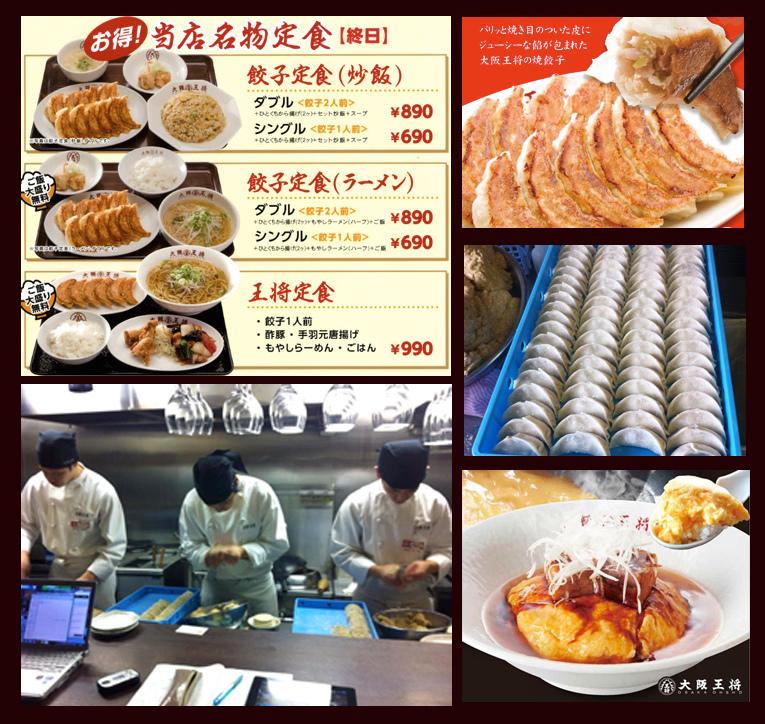 大阪王將餃子魂裡的美味秘技