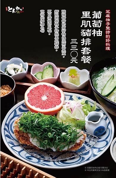 秋季新料理~葡萄柚里肌豬排套餐