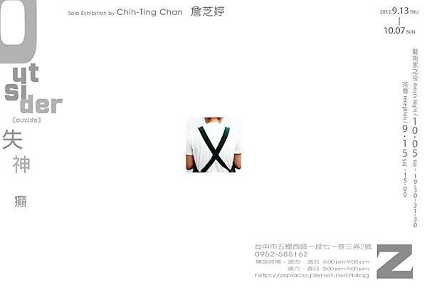 Z書房2012.9-詹芝婷-失神癲