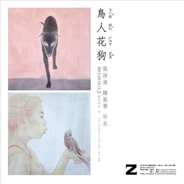 鳥人花狗edm-02