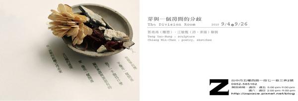 Z書房9月展卡 (2).jpg