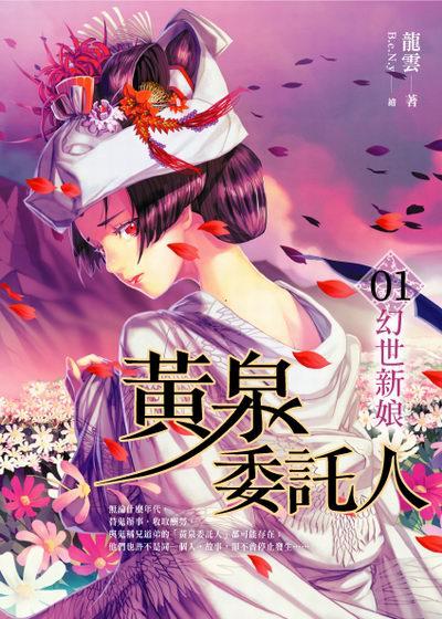 黃泉委託人01 幻世新娘