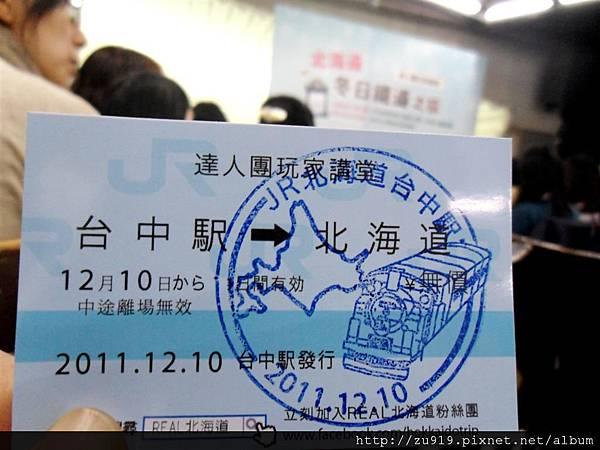 20111210REAL 北海道達人團講座