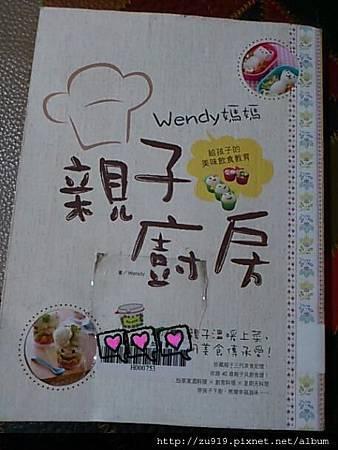Wendy媽媽親子廚房