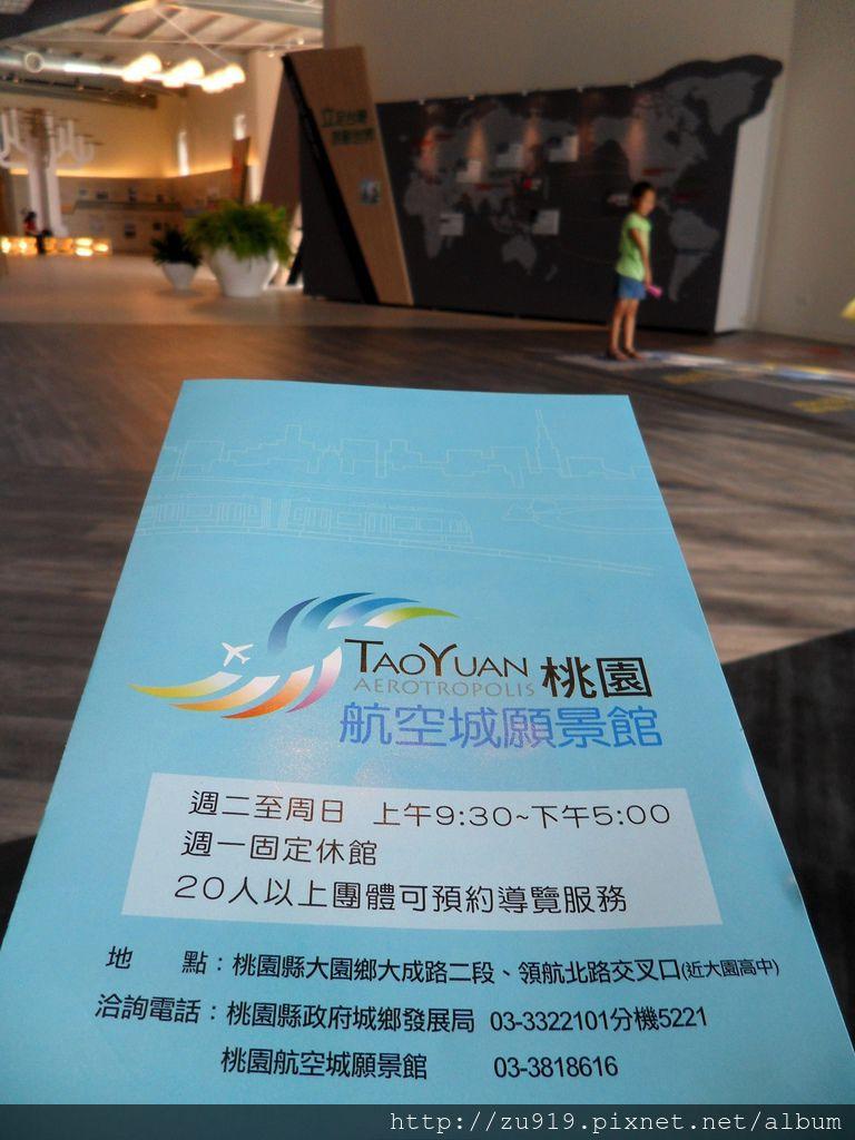 201408桃園航空城願景館