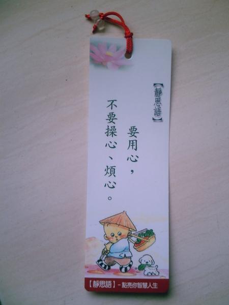 靜思語小箴20081123
