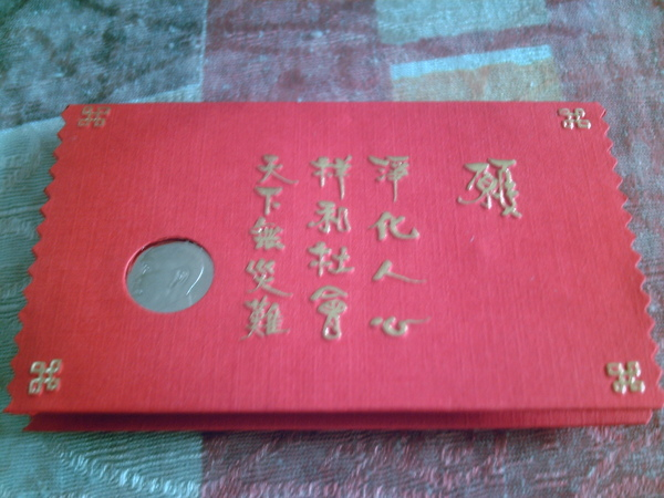 福慧紅包20081123