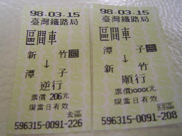 20090315新竹遊