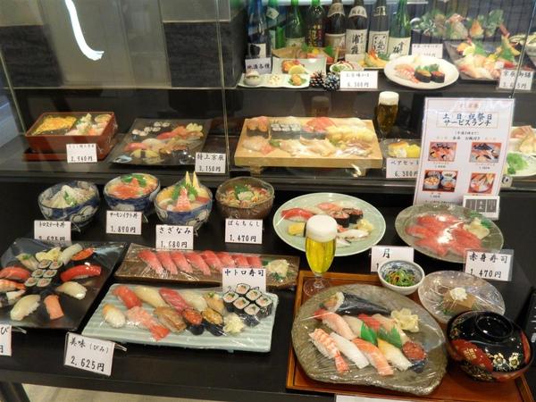 假的日本料理