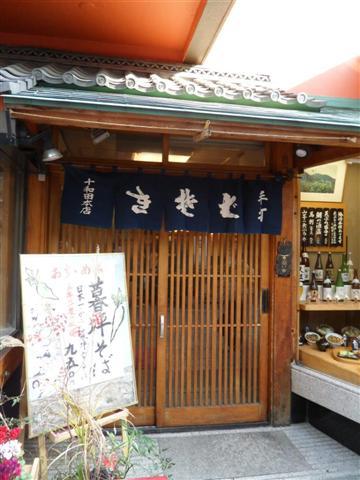 20091201東京.日光自助行